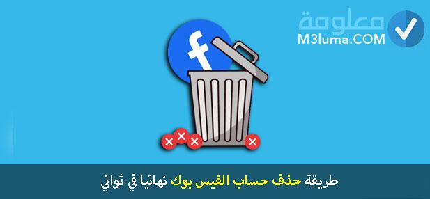 طريقة حذف حساب الفيس بوك نهائيا في ثواني معلومة