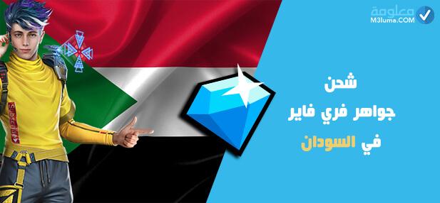 شحن جواهر فري فاير في السودان