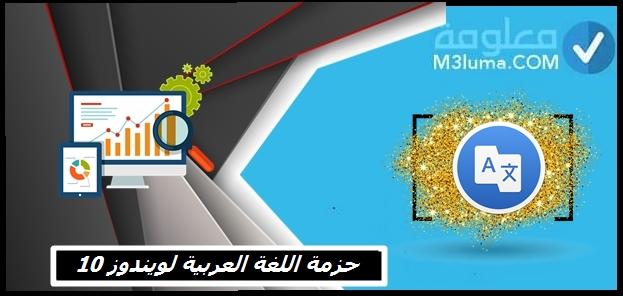 تحميل حزمة اللغة العربية لويندوز 10 64 بت