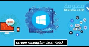 كيفية ضبط screen resolution