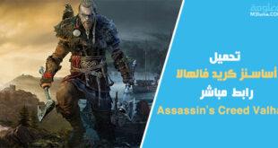 تحميل أساسنز كريد فالهالا رابط مباشر (Assassin's Creed Valhalla)