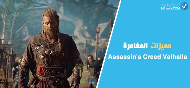 مميزات المغامرة Assassin's Creed Valhalla