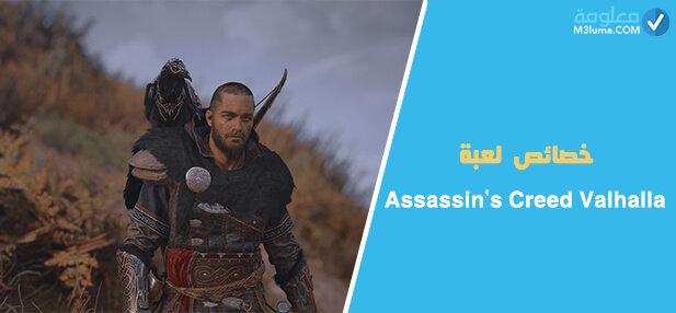 خصائص لعبة Assassin's Creed Valhalla