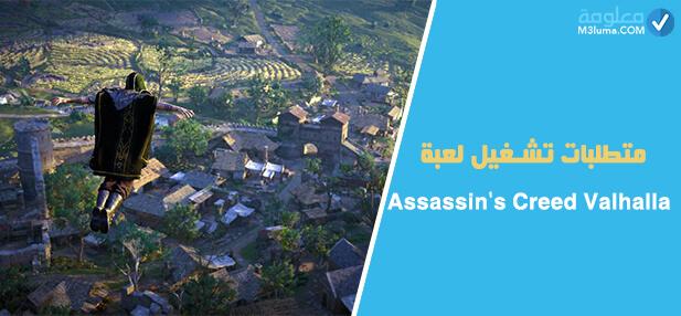 ماهي مواصفات ومتطلبات تشغيل لعبة Assassin's Creed: Valhalla مع الكراك؟
