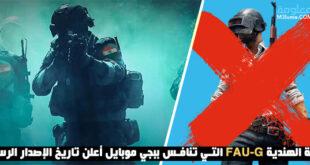 اللعبة الهندية FAU-G التي تنافس ببجي موبايل أعلن تاريخ الإصدار الرسمي