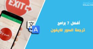 أفضل 7 برامج ترجمة الصور للايفون