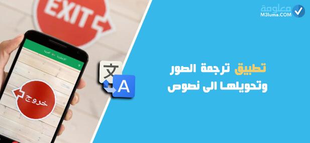 تطبيق ترجمة الصور وتحويلها الى نصوص