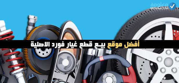 قطع غيار فورد الرياض