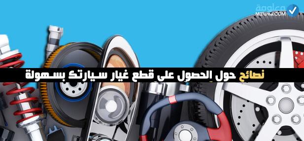 موقع لمعرفة قطع غيار السيارات معلومة