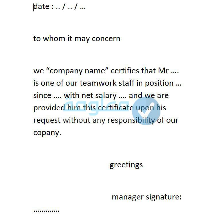 شهادة تعريف بالراتب بالإنجليزي معلومة