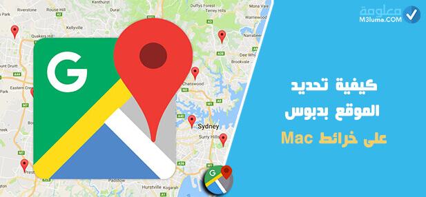 كيفية تحديد الموقع بدبوس على خرائط Mac
