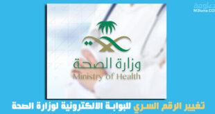 تغيير الرقم السري للبوابة الالكترونية لوزارة الصحة