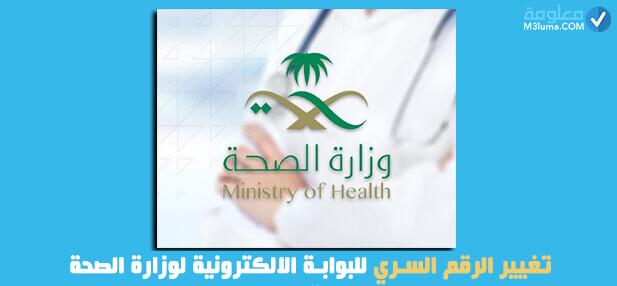 تغيير الرقم السري للبوابة الالكترونية لوزارة الصحة معلومة