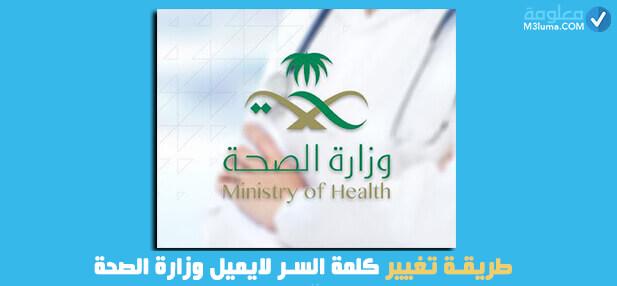 تغيير كلمة مرور وزارة الصحة