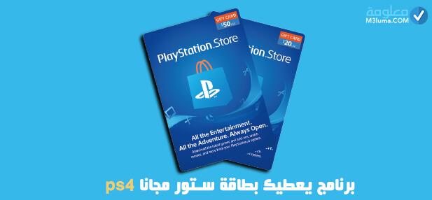برنامج يعطيك بطاقة ستور مجانا Ps4 معلومة