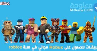 تطبيقات للحصول على Robux مجاني في لعبة Roblox 2021