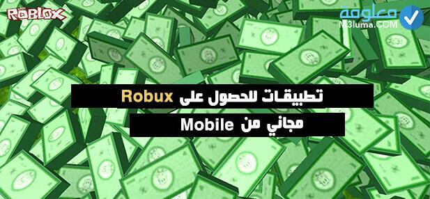 كيفية الحصول على 300 robux في لعبة roblox
