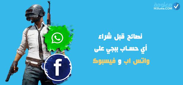 قروب بيع حسابات ببجي واتس اب و فيسبوك معلومة