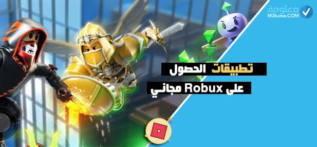 كيف تجيب كل شي في لعبة Roblox
