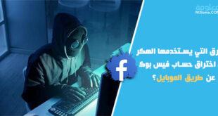 الطرق التي يستخدمها الهكر في اختراق حساب فيس بوك عن طريق الموبايل؟