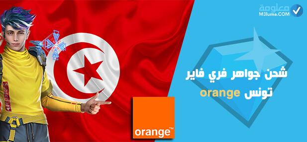 شحن جواهر فري فاير تونس orange
