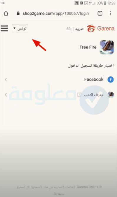 ooredoo free fire