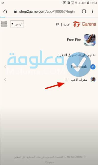 شحن جواهر عن طريق ooredoo
