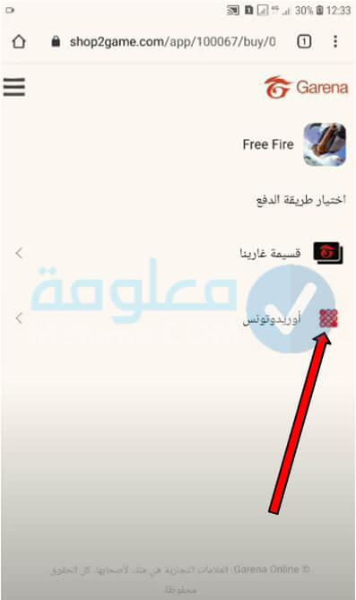 شحن جواهر فري فاير عن طريق رصيد الهاتف ooredoo