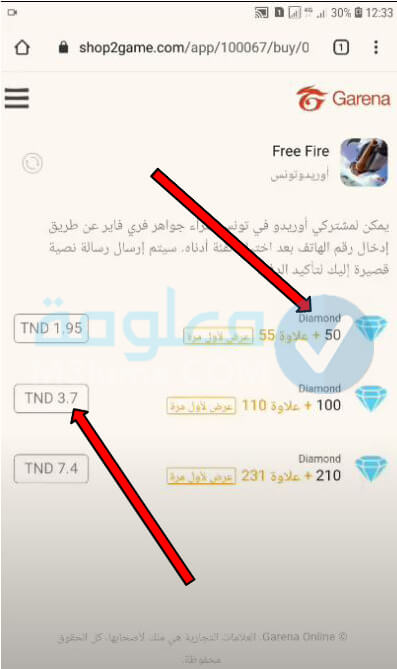 free fire ooredoo