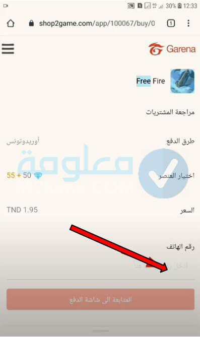 شحن جواهر فري فاير تونس مجانا