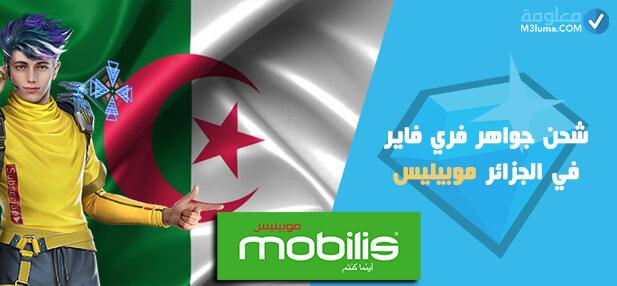 شحن جواهر فري فاير في الجزائر مجانا