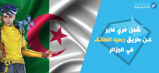 شحن فري فاير عن طريق رصيد الهاتف في الجزائر