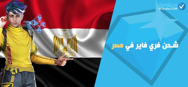 شحن فري فاير في مصر