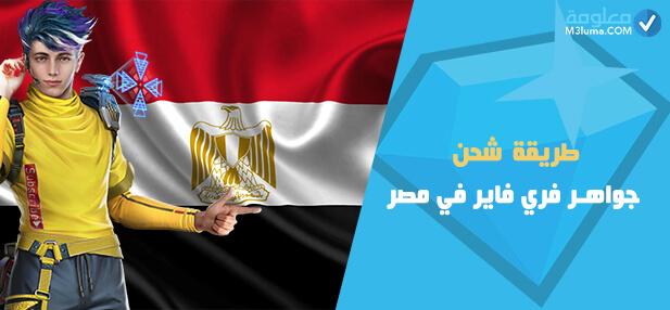 طريقة شحن جواهر فري فاير في مصر