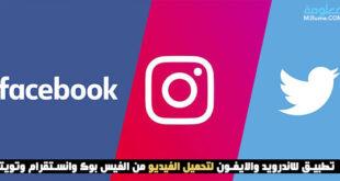 تطبيق للاندرويد والايفون لتحميل الفيديو من الفيس بوك وانستقرام وتويتر