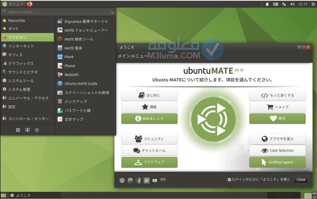 تحتوي هذه الصورة على سمة alt فارغة؛ اسم الملف هو Ubunt-Mate-1-1024x643.png