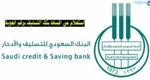 استعلام عن اقساط بنك التسليف برقم الهوية