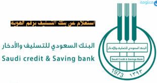 استعلام عن بنك التسليف برقم الهوية