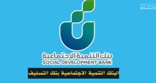 البنك التنمية الاجتماعية بنك التسليف