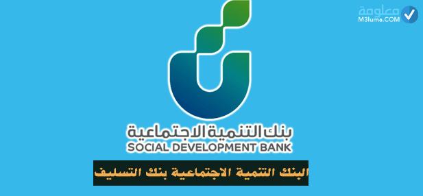 التنمية الاجتماعي بنك