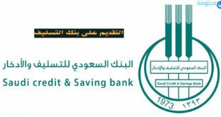 التقديم على بنك التسليف