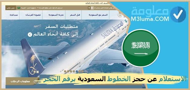 الخطوط السعودية رقم 10