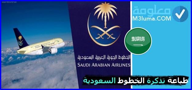 رقم الخطوط الجوية السعودية 2