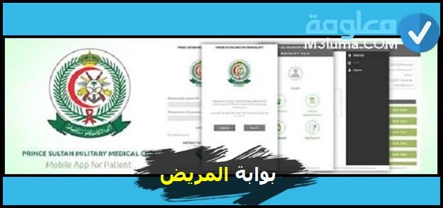 بوابة المريض المستشفى العسكري Psmmc معلومة