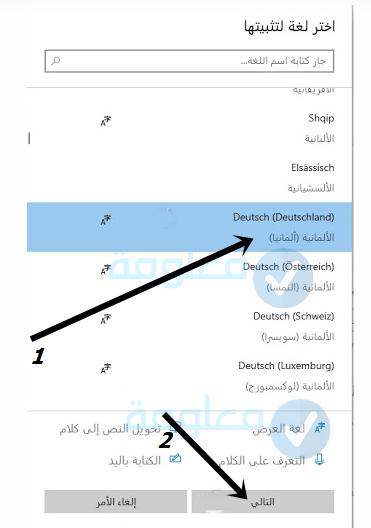 تحميل حزمة اللغة العربية ويندوز 10