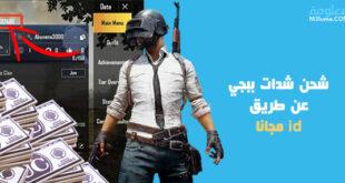 موقع شحن ببجي عن طريق id