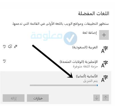 تحميل حزمة اللغة العربية لويندوز 10 32 بت