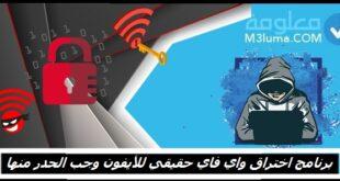 برنامج اختراق واي فاي حقيقي للأيفون وجب الحذر منها