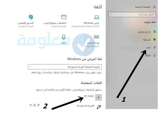 تحميل اللغة العربية لويندوز 10 64 بت