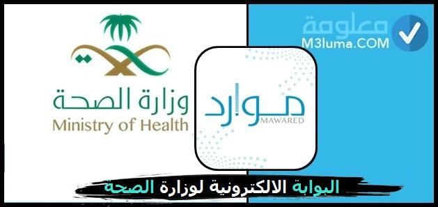 البوابة الالكترونية لوزارة الصحة معلومة
